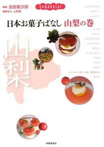 日本お菓子ばなし 山梨の巻