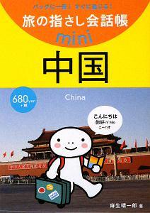 旅の指さし会話帳mini 中国