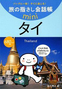 旅の指さし会話帳mini タイ
