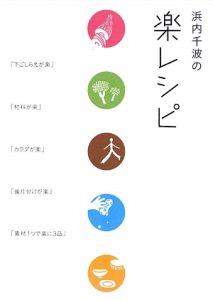 浜内千波の楽レシピ