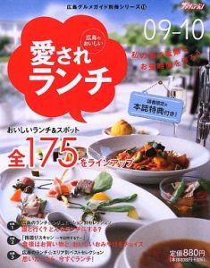 広島のおいしい愛されランチ 2009-2010