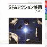 SF&アクション映画音楽
