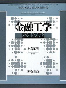 金融工学ハンドブック | ジョン・R.バージの本・情報誌 - TSUTAYA/ツタヤ