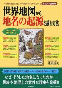 世界地図から地名の起源を読む方法