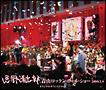 忌野清志郎 青山ロックン・ロール・ショー2009.5.9 オリジナルサウンドトラック(通常盤)(DVD付)