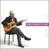決定盤!!「斉藤功の最新ギター演歌」ベスト