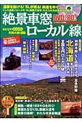 『絶景車窓ローカル線 おとなののんびり列車の旅 DVD付』学研