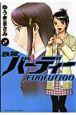 鉄腕バーディー EVOLUTION (2)