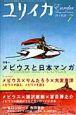 ユリイカ 詩と批評 2009.7 特集:メビウスと日本マンガ
