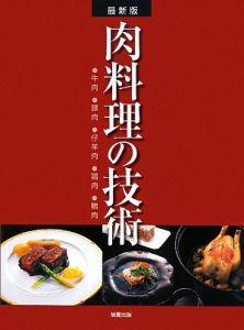 肉料理の技術<最>