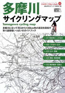 『多摩川サイクリングマップ』自転車生活ブックス編集部