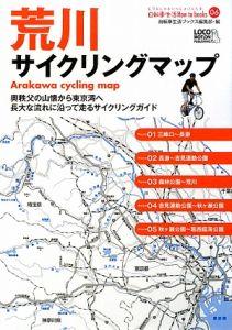『荒川サイクリングマップ』自転車生活ブックス編集部