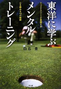 『東洋に学ぶメンタルトレーニング』白石豊