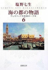 海の都の物語 ヴェネツィア共和国の一千年