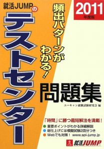 就活JUMPのテストセンター 問題集 2011
