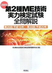 『第2種ME技術実力検定試験全問解説 2009』第2種ME技術実力検定試験問題研究会