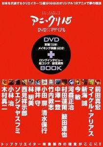 アニ・クリ15 DVD×マテリアル