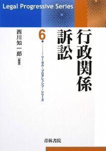 行政関係訴訟 リーガルプログレッシブシリーズ6