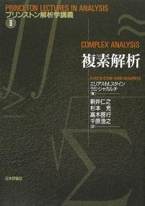複素解析 プリンストン解析学講義2