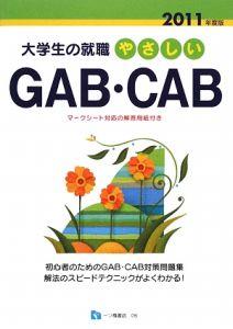 やさしいGAB・CAB 大学生の就職 2011
