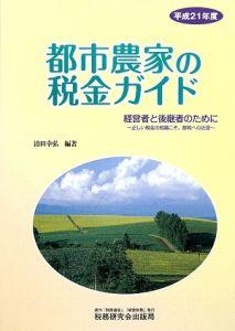 都市農家の税金ガイド 平成21年