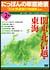 にっぽんの車窓絶景「日本鉄道旅行地図帳」より 2号[ACBW-10709][DVD]