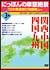 にっぽんの車窓絶景「日本鉄道旅行地図帳」より 3号[ACBW-10710][DVD]