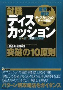 就職ディスカッション 突破の10原則 2011