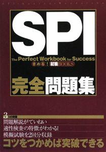 『SPI完全問題集 2011』学研