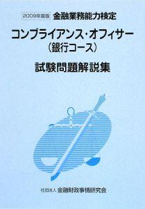 金融業務能力検定 コンプライアンス・オフィサー(銀行コース) 試験問題解説集 2009