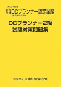 DCプランナー 2級 試験対策問題集 2009