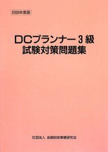 DCプランナー 3級 試験対策問題集 2009