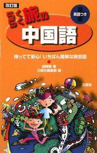 らくらく旅の中国語<改訂版>