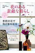 『花のある素敵な暮らし』学研