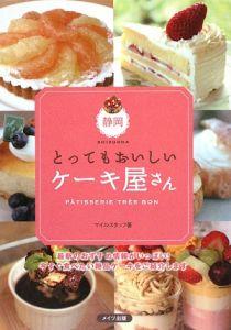 静岡 とってもおいしいケーキ屋さん