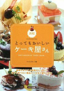 浜松 とってもおいしいケーキ屋さん