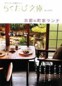 らくたび文庫 京都の町家ランチ