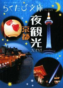 らくたび文庫 京都 夜観光NAVI