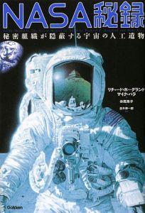 NASA秘録