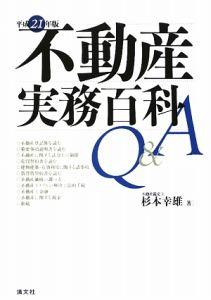 不動産実務百科Q&A 平成21年