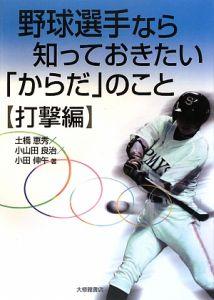 土橋恵秀『野球選手なら知っておきたい「からだ」のこと 打撃編』