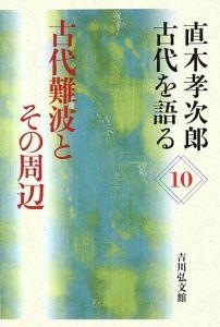 古代難波とその周辺 直木孝次郎古代を語る10