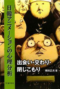 日韓アニメーションの心理分析