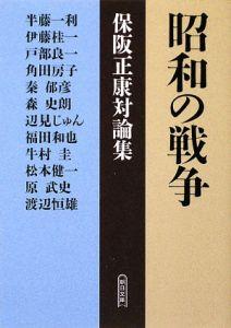 昭和の戦争 保阪正康対論集