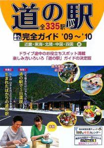 道の駅完全ガイド 全335駅 近畿・東海・北陸・中部・四国編 2009-2010