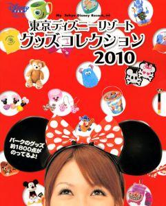 東京ディズニーリゾート グッズコレクション 2010