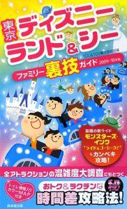 東京ディズニーランド&シー ファミリー裏技ガイド 2009~2010