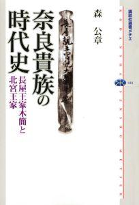 奈良貴族の時代史