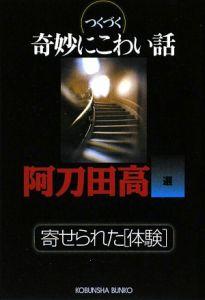 『つくづく奇妙にこわい話 寄せられた「体験」』阿刀田高