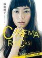 CINEMA ROCKS! 成海璃子「山形スクリーム」 (4)